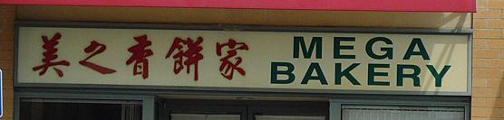 Mega Bakery