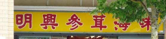 Nutra Ginseng Ltd