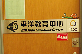 Aim High Education Centre