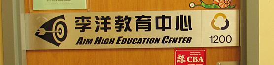 Aim High Education Centre