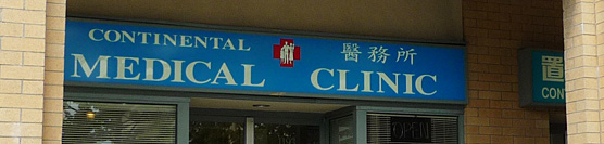 Continental Medical Clinic