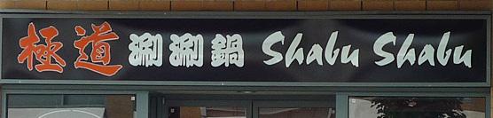 Gokudo Shabu Shabu