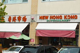 New Hong Kong Super Market