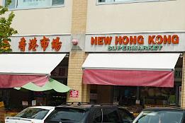 新香港超級市場