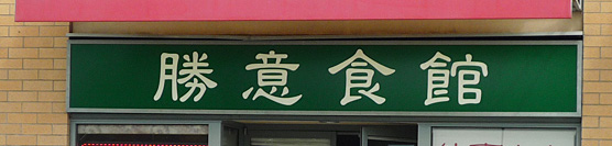 Sing Yee Restaurant