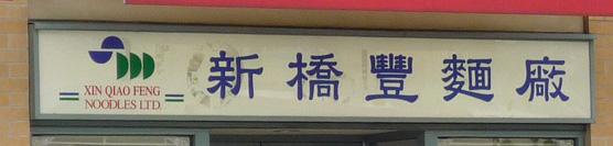 Xin Qiao Feng Noodles Ltd.