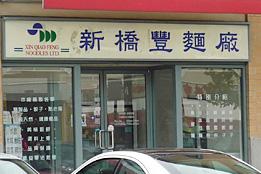 新橋豐麵廠
