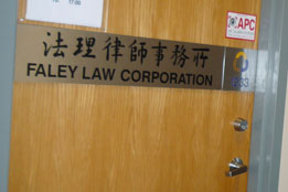 Faley Law Corporation