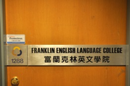 Franklin English Language College