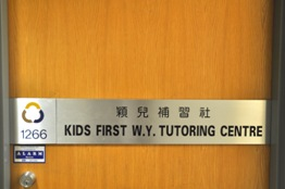 Kids First W.Y. Tutoring