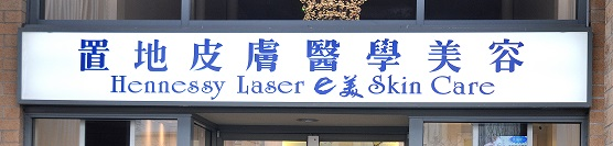 Hennessy Laser & Skin Centre