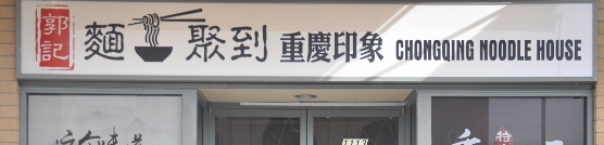 Chongqing Noodle House