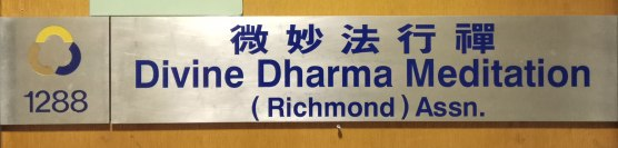 Divine Dharma Meditation (Richmond) Association