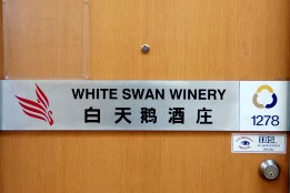White Swan Winery Inc.
