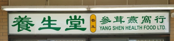 Yang Seng Health Food Ltd.
