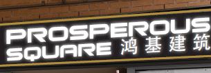 Prosperous Square