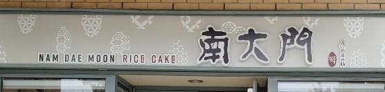 Nam Dae Moon Rice Cake Bakery