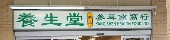 Yang Seng Health Food Ltd.